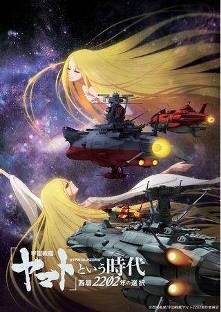 特別総集編「『宇宙戦艦ヤマト』という時代」上映延期
