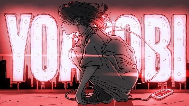 YOASOBIが「BEASTARS」EDテーマ担当 「夜に駆ける」原作小説をもとにオーディオドラマも制作
