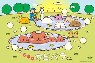 「アニメ カピバラさん」第2クール放送開始記念 梅原裕一郎出演のオンラインイベント開催
