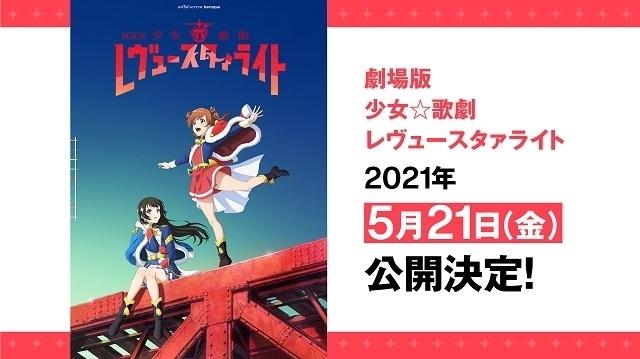 完全新作「劇場版 少女☆歌劇 レヴュースタァライト」5月21日公開