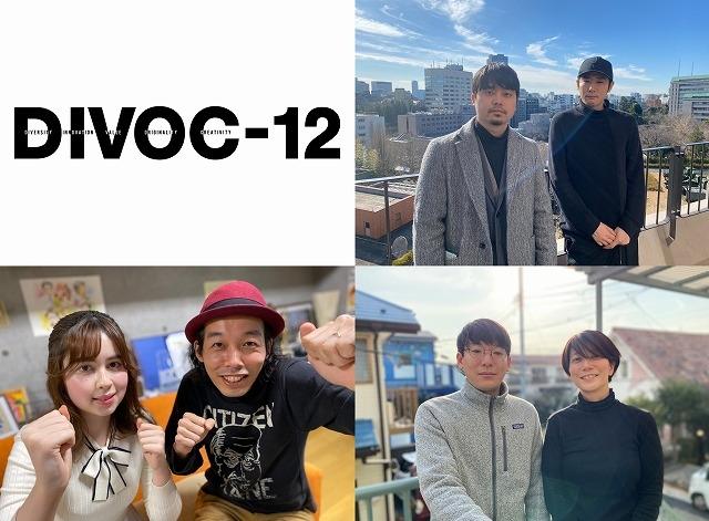 12人の映像監督による12の物語「DIVOC-12」 日本映画界に新風吹き込む公募監督が決定!