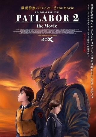 「機動警察パトレイバー2 the Movie」2月11日から4DXで上映決定