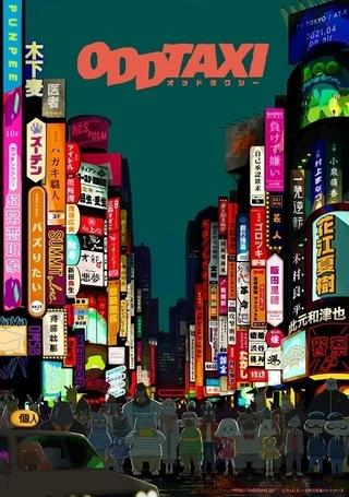 花江夏樹が41歳のタクシードライバーを演じるコミカルミステリー「オッドタクシー」4月放送決定