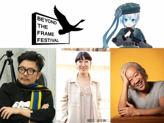 VR映画に特化した国際映画祭がオンライン開催! 第1回審査員に園子温、大宮エリー、福田淳
