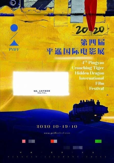 平遥国際映画祭
