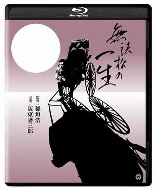 阪東妻三郎、生誕120周年! 「無法松の一生」4Kデジタル修復版ブルーレイ、3月26日に発売