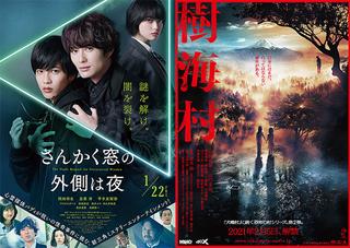 【コラム/細野真宏の試写室日記】「さんかく窓の外側は夜」VS「樹海村」。日本でホラー映画ブームは続くのか?
