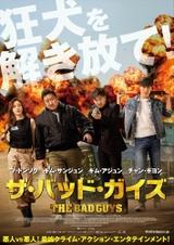 マ・ドンソク主演、最強の囚人チームが逃亡犯を追う「ザ・バッド・ガイズ」4月9日公開