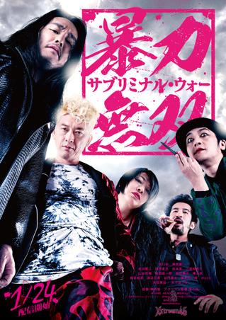 東映が過激な配信番組制作「Xstream46」をスタート 第1弾は坂口拓主演「暴力無双 サブリミナル・ウォー」