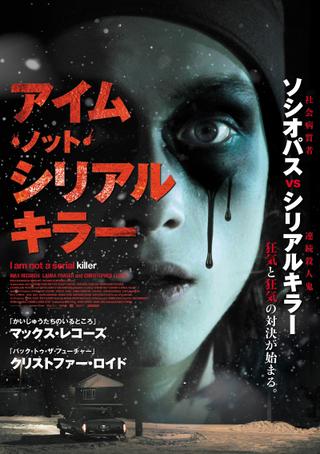 【ホラー映画コラム】「アイム・ノット・シリアルキラー」鬱屈した青春物語として観ると超最高な仕上がり