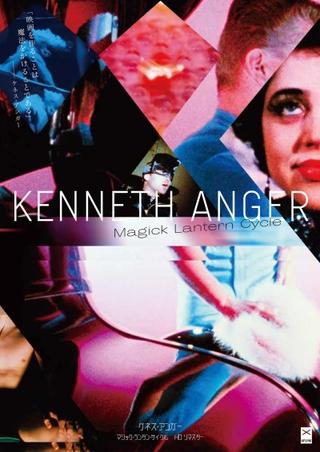 ケネス・アンガー「マジック・ランタン・サイクル」HDリマスター版で3月12日劇場公開