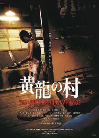 阪元裕吾監督のハードボイルドアクション「黄龍の村」公開決定、ポスターアートお披露目