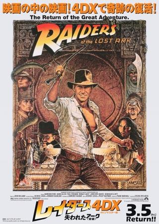 日本公開40周年、インディ・ジョーンズ第1作「レイダース」4DXで3月5日公開 新予告編完成