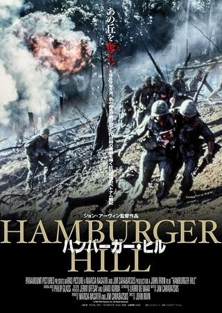ベトナム戦争の地獄をリアルに描いた「ハンバーガー・ヒル」 4月16日から34年ぶりに再公開