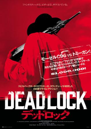 スピルバーグ、ホドロフスキー、タランティーノが絶賛の白日夢クライムアクション「デッドロック」5月公開