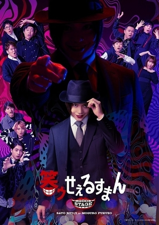 佐藤流司主演の舞台版「笑ゥせぇるすまん」新たなスケジュールで上演決定