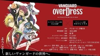 「カードファイト!! ヴァンガード」新作の放送&配信決定 蒼井翔太が主演、CLAMPがキャラ原案