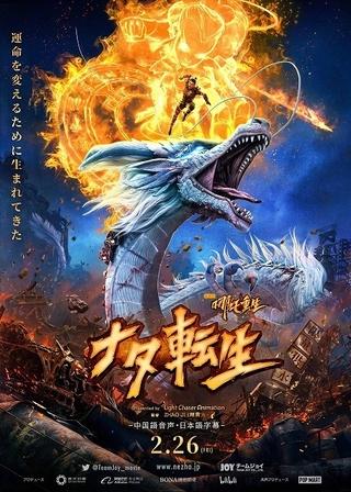 「封神演義」の少年神が現代に転生! 中国の3DCGアニメ「ナタ転生」2月26日公開
