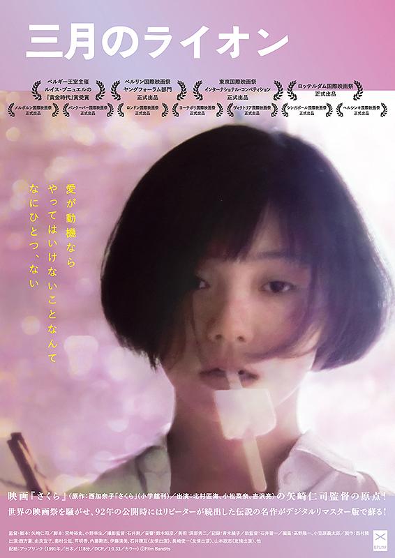 妹が兄に抱く恋心 矢崎仁司監督「三月のライオン」デジタルリマスター版が2月26日公開