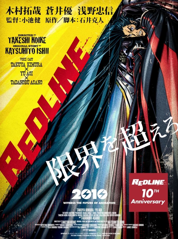 木村拓哉が声優、石井克人原作&小池健監督による全編手描きアニメ「REDLINE」10周年記念で再公開