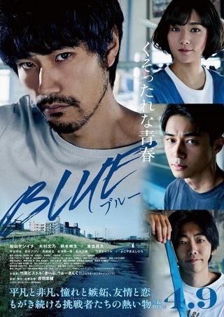 「BLUE ブルー」くそったれな青春を映す予告完成! 松山ケンイチらの激闘を竹原ピストルの歌声が彩る