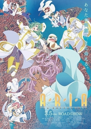 「ARIA The CREPUSCOLO」3月5日公開決定 OP主題歌収録の予告編やメインビジュアルも