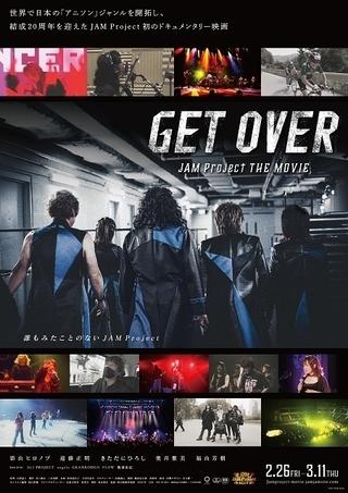 「JAM Project」初のドキュメンタリー映画「GET OVER」2月26日から2週間限定公開
