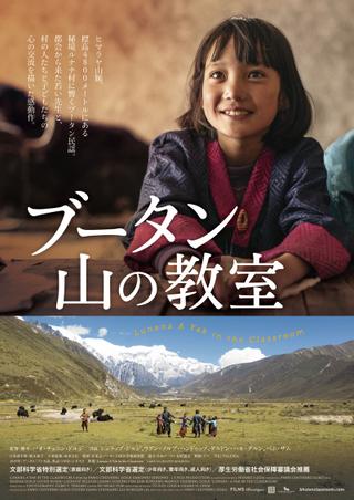 「先生は未来に触れられる」…秘境の村での教育描く感動作「ブータン 山の教室」予告編公開