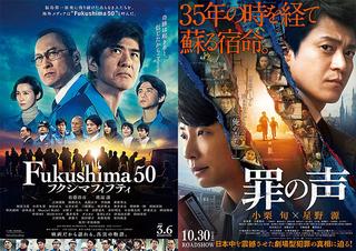 【コラム/細野真宏の試写室日記】どこよりも早い日本アカデミー賞の結果予想!
