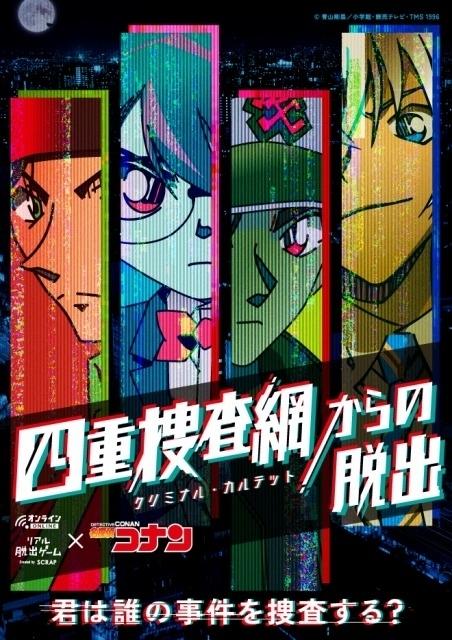 「名探偵コナン」リアル脱出ゲームがオンラインに コナン、平次、赤井、安室が推理対決