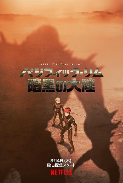 「パシフィック・リム」アニメシリーズの日本語吹き替え版に下田屋有依、小林裕介ら 予告編も公開