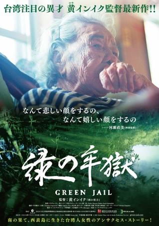 日本、台湾、沖縄の狭間で生きた老女の人生と忘れ去られた人々の記憶を映すドキュメンタリー「緑の牢獄」
