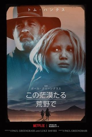 """過酷な旅で育まれる""""血の繋がりを超えた愛情"""" トム・ハンクス「この茫漠たる荒野で」予告披露"""