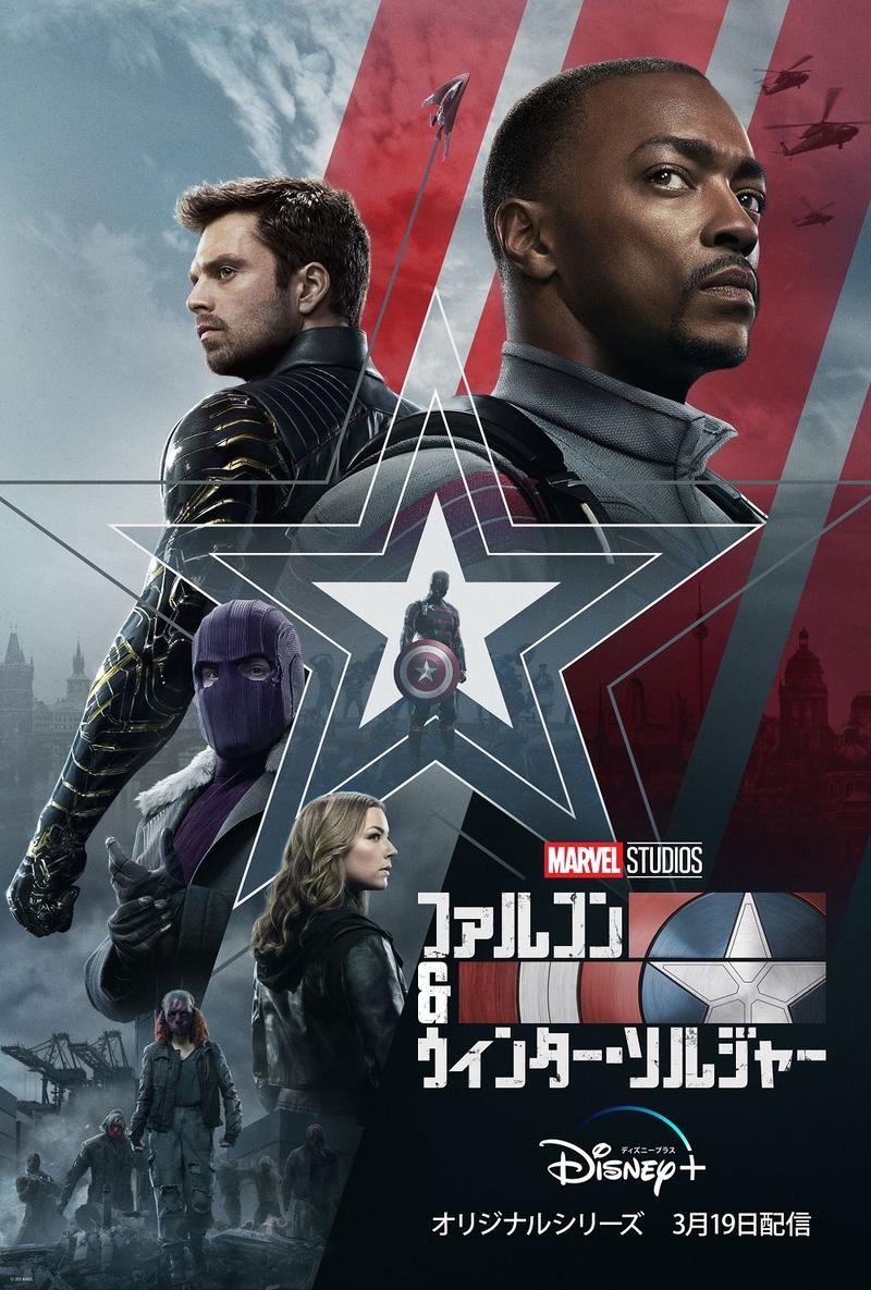 新たなキャプテン・アメリカは一体誰に…「ファルコン&ウィンター・ソルジャー」最新予告編&キーアート公開