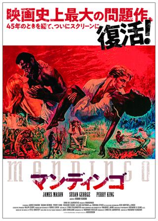アメリカ映画史から抹消された問題作、R・フライシャー「マンディンゴ」デジタルリマスター版公開