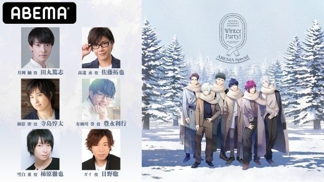 「A3!」冬組特番が2月20日に生配信 田丸篤志、豊永利行、柿原徹也、日野聡ら出演