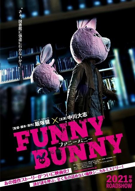 中川大志、自殺志願者を見分ける男に 飯塚健監督のオリジナル戯曲「FUNNY BUNNY」映画化