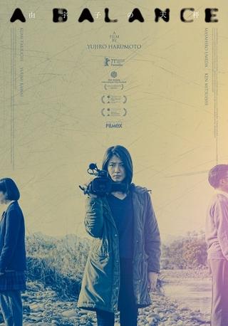 瀧内公美主演「由宇子の天秤」、第71回ベルリン国際映画祭パノラマ部門選出!