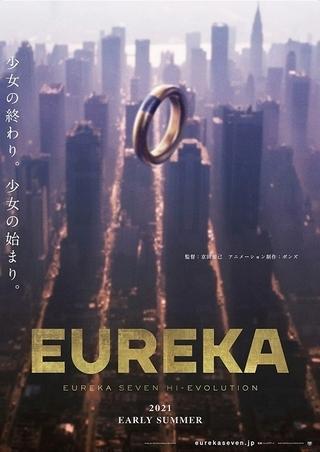 「エウレカ ハイエボ」シリーズ最終作「EUREKA」初夏公開 名塚佳織が詩を詠む特報映像披露