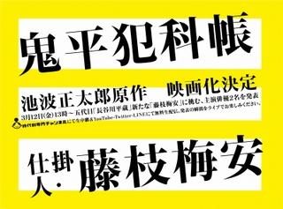 主人公は誰が演じる? 池波正太郎の時代小説「鬼平犯科帳」「仕掛人・藤枝梅安」が新たに映画化