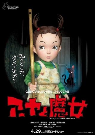 ジブリ長編CGアニメ「アーヤと魔女」4月29日から劇場公開! 新たなカットを追加