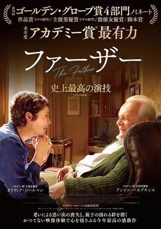 アンソニー・ホプキンス主演、記憶が薄れゆく男の視点で描く「ファーザー」ショート予告