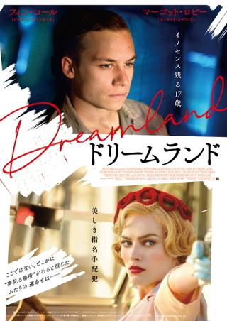 マーゴット・ロビー主演&製作「ドリームランド」予告公開 美しき指名手配犯と少年の恋を描く