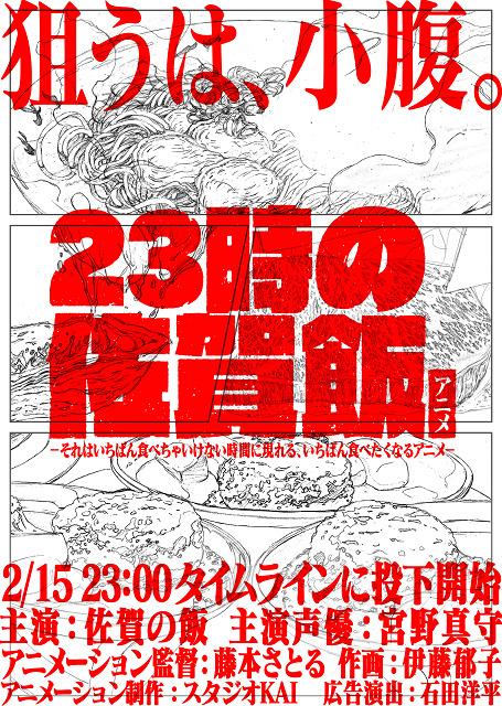 宮野真守主演、佐賀県の食の魅力を伝える「23時の佐賀飯アニメ」Twitterで10日間連続公開