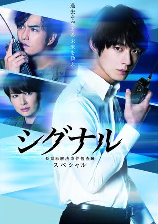 坂口健太郎主演、SPドラマ版「シグナル」新ビジュアル完成!ストーリーは原作で人気のエピソード