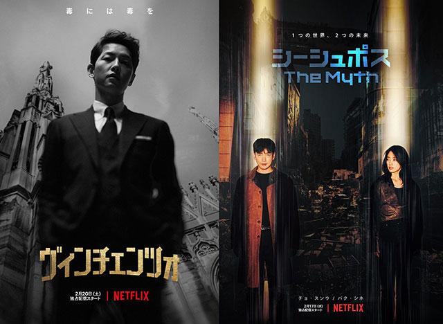 Netflixに新作・韓国ドラマが続々登場! ソン・ジュンギ主演「ヴィンチェンツォ」、パク・シネ主演「シーシュポス:The Myth」、「恋するアプリ」続編も