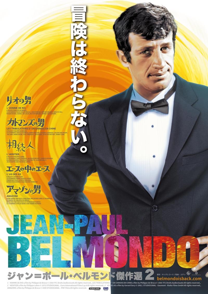ジャン=ポール・ベルモンド傑作選第2弾、上映作品決定 ファンが選んだベルモンド総選挙結果発表!
