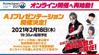 「AnimeJapan 2021」はオンラインのみで開催 公式アンバサダーに西川貴教