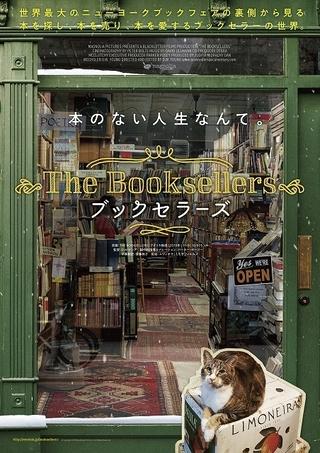 「本のない人生なんて。」NYブックフェアの裏側、本を愛するブックセラーに迫るドキュメンタリー、4月23日公開