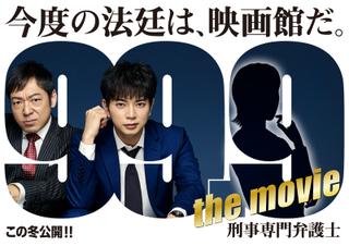 松本潤×香川照之「99.9 刑事専門弁護士」映画化! 新ヒロイン登場を示唆